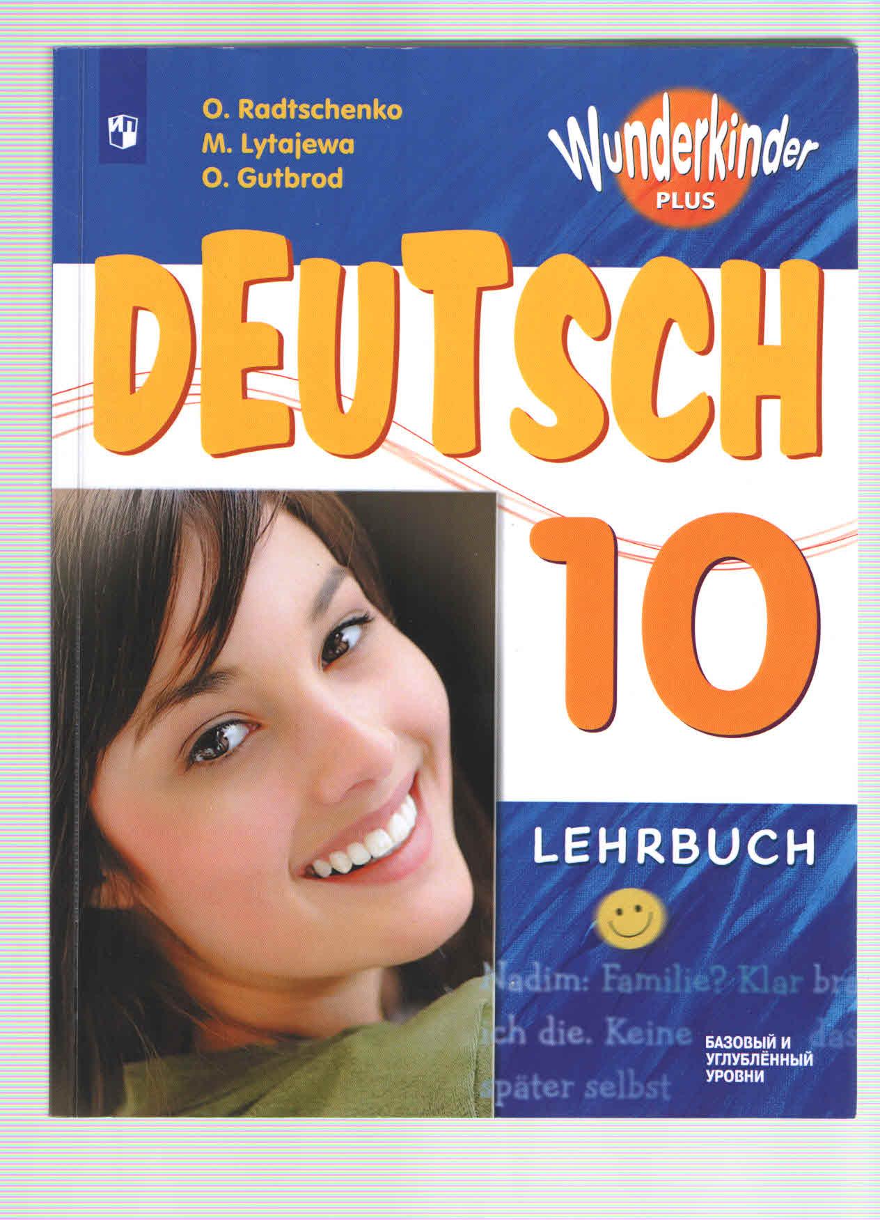 Немецкий язык. 10 класс: учебник для общеобразоват. организаций: базовый и углубленный уровни.