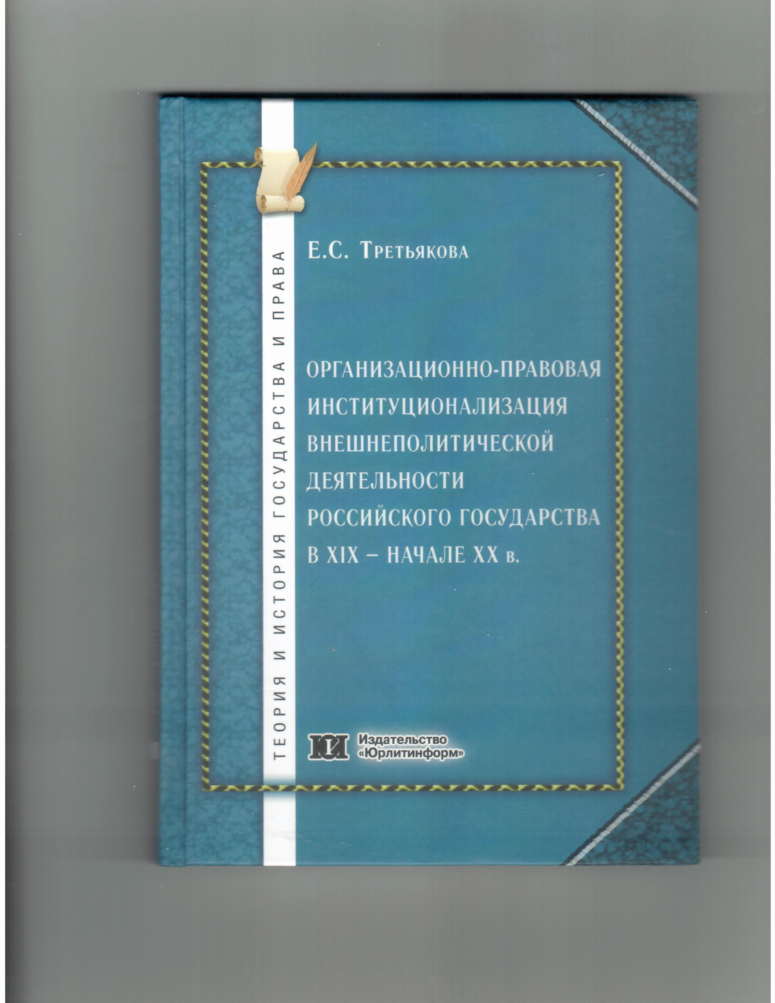 Организационно- правовая институционализация внешнеполитической деятельности Российского государства в XIX - начале XX в.