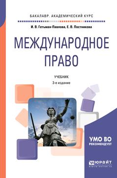 Международное право: учебник для академического бакалавриата