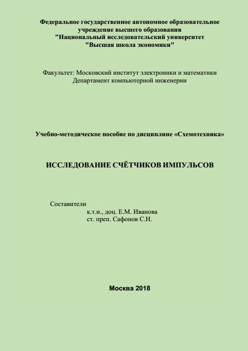 Лабораторная работа №3 «Исследование счётчиков импульсов» по дисциплине «Схемотехника» для направления 09.03.01. «Информатика и вычислительная техника» подготовки бакалавра