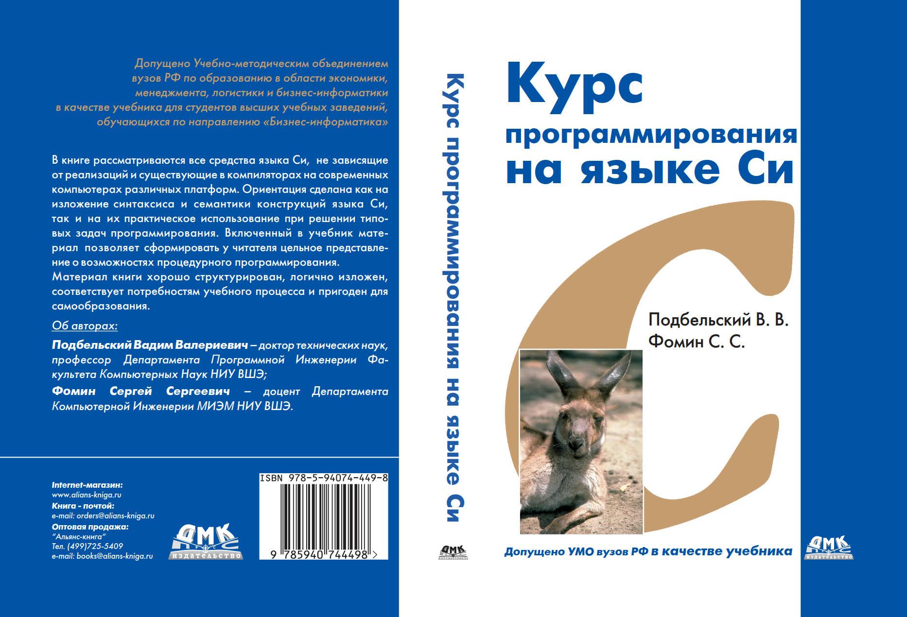 Курс программирования на языке Си: учебник. - Изд. 2-е, перераб.