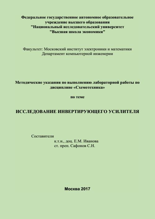 Лабораторная работа №6 «Исследование инвертирующего усилителя» по дисциплине «Схемотехника» для направления 09.03.01. «Информатика и вычислительная техника» подготовки бакалавра