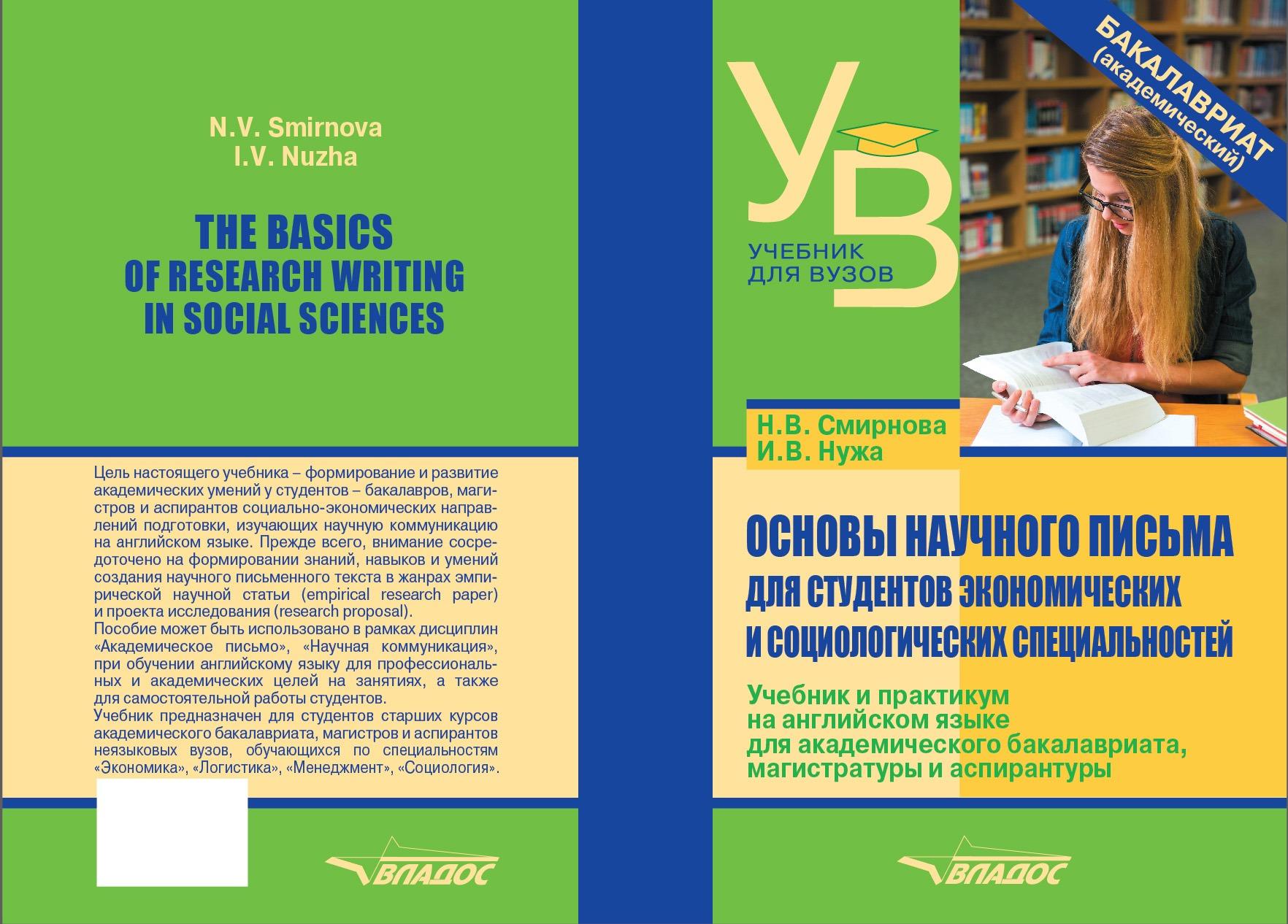 Основы научного письма для студентов экономических и социологических специальностей. The basics of research writing in social sciences