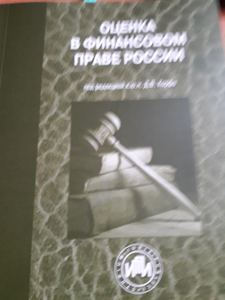 Оценка в финансовом праве России