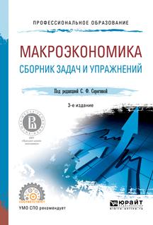 Макроэкономика. Сборник задач и упражнений : учебное пособие для СПО