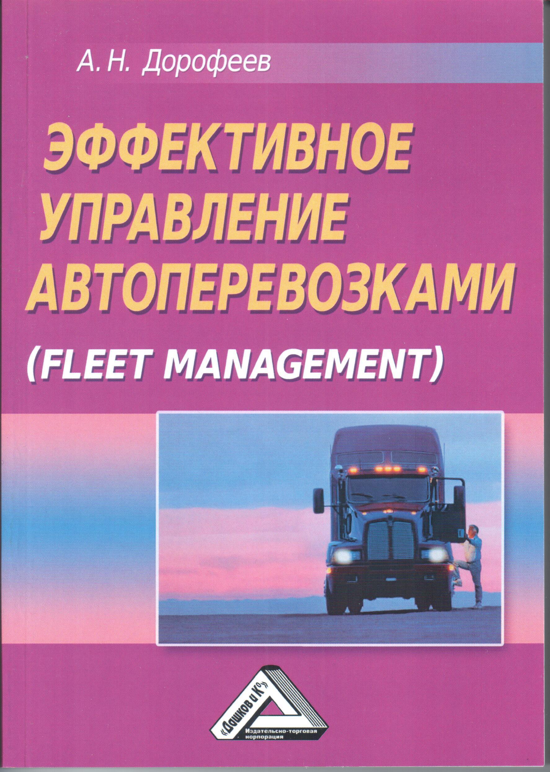 Эффективное управление автоперевозками (Fleet management): Монография, 2-е изд., исправленное