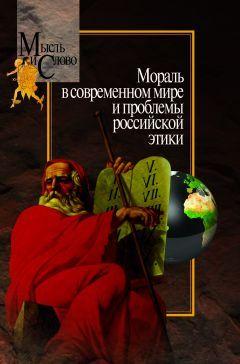О характере морального просвещения России и его отношении к просвещению Европы