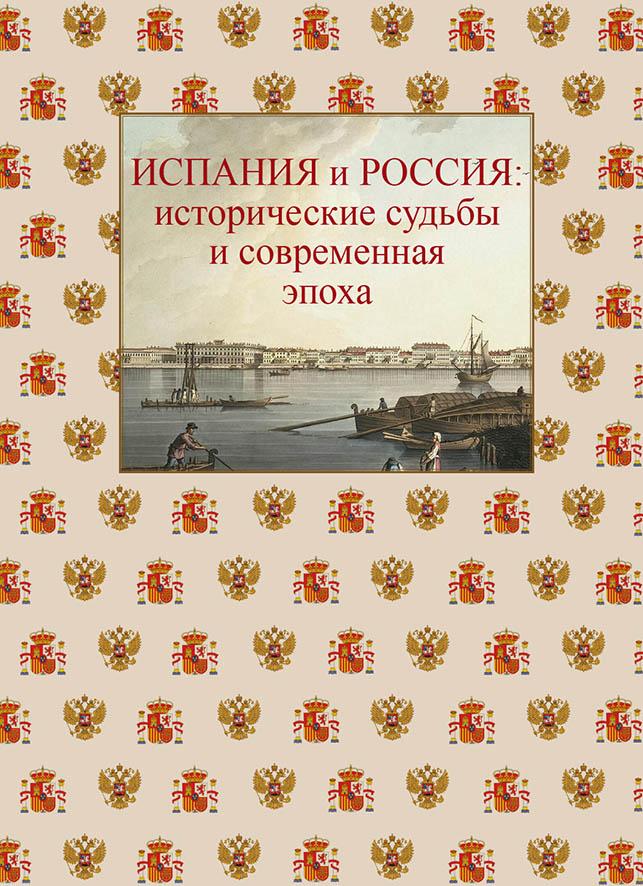 «Образы» и «мифы» в российско-испанских дипломатических отношениях конца XVII – первой четверти XIX века