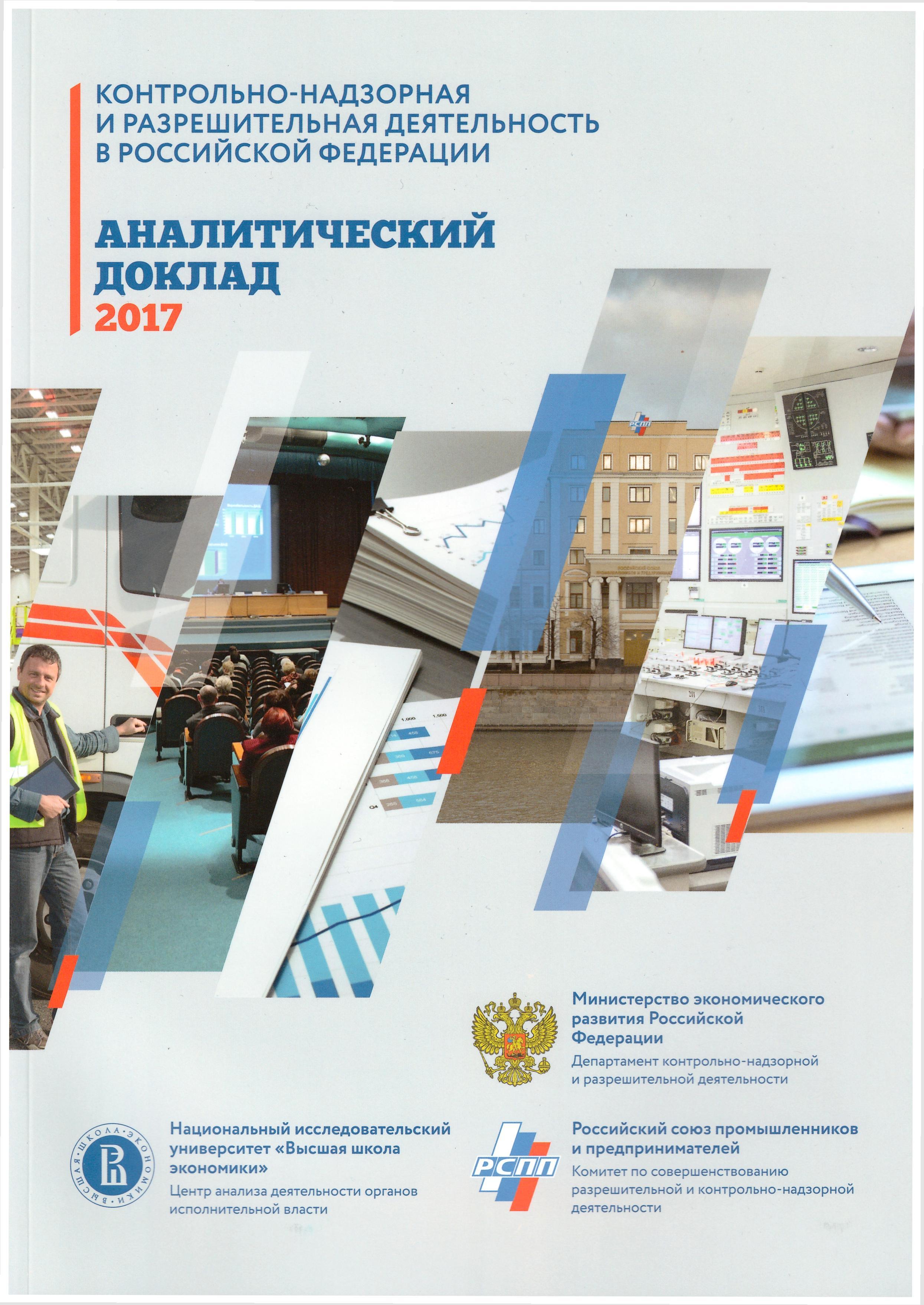 Контрольно-надзорная и разрешительная деятельность в Российской Федерации: аналитический доклад - 2017