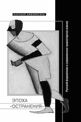 Эпоха «остранения». Русский формализм и современное гуманитарное знание: Коллективная монография