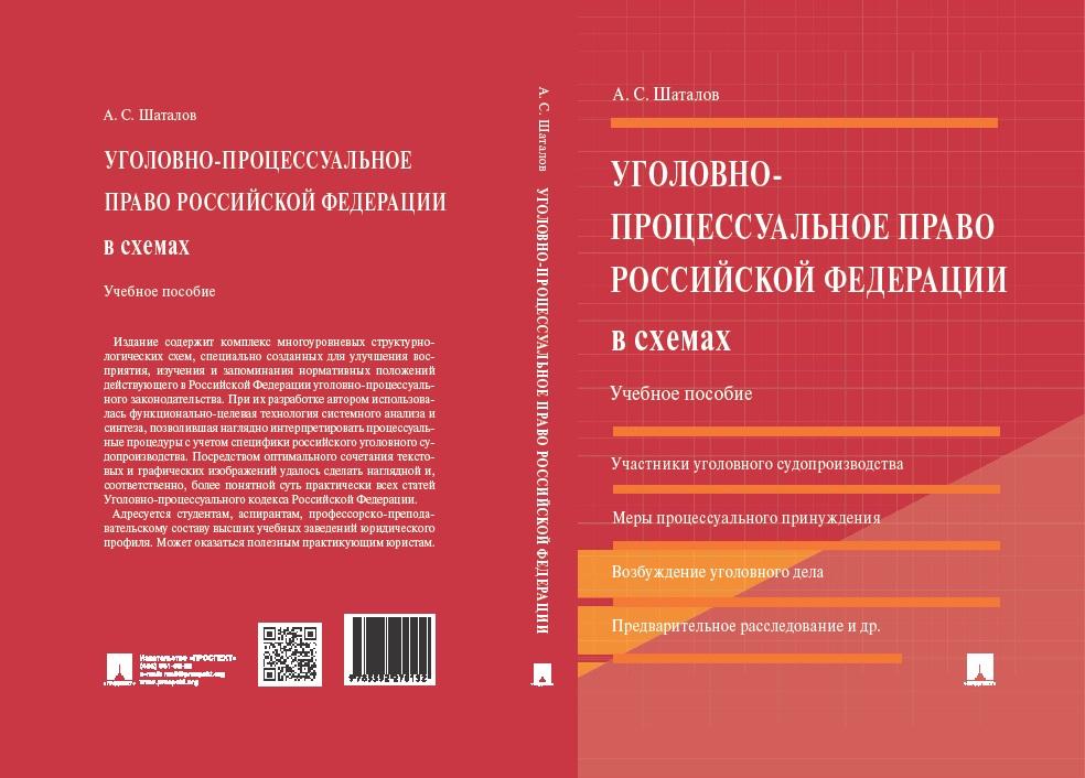 Уголовно-процессуальное право Российской Федерации в схемах:
