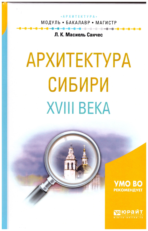 Архитектура Сибири XVIII в.