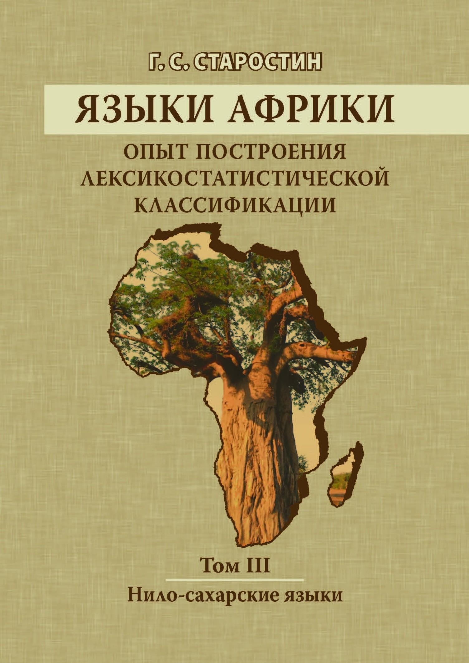 Языки Африки: опыт построения лексикостатистической классификации. Том III: Нило-сахарские языки.