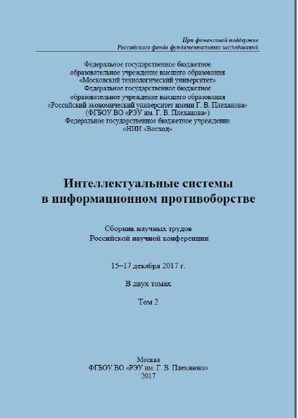 Методы экономического анализа в информационной безопасности