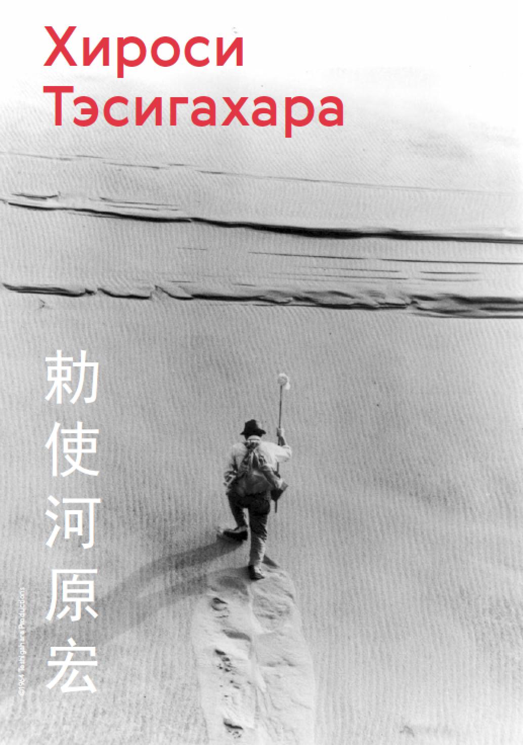 Хироси Тэсигахара