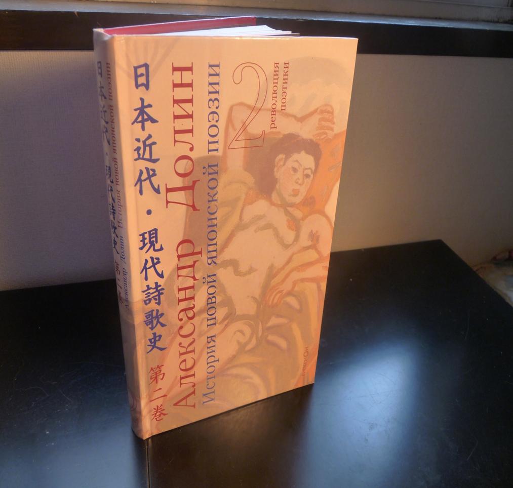 История новой японской поэзии в очерках и литературных портретах. В 4 томах. Т.2. Революция поэтики.