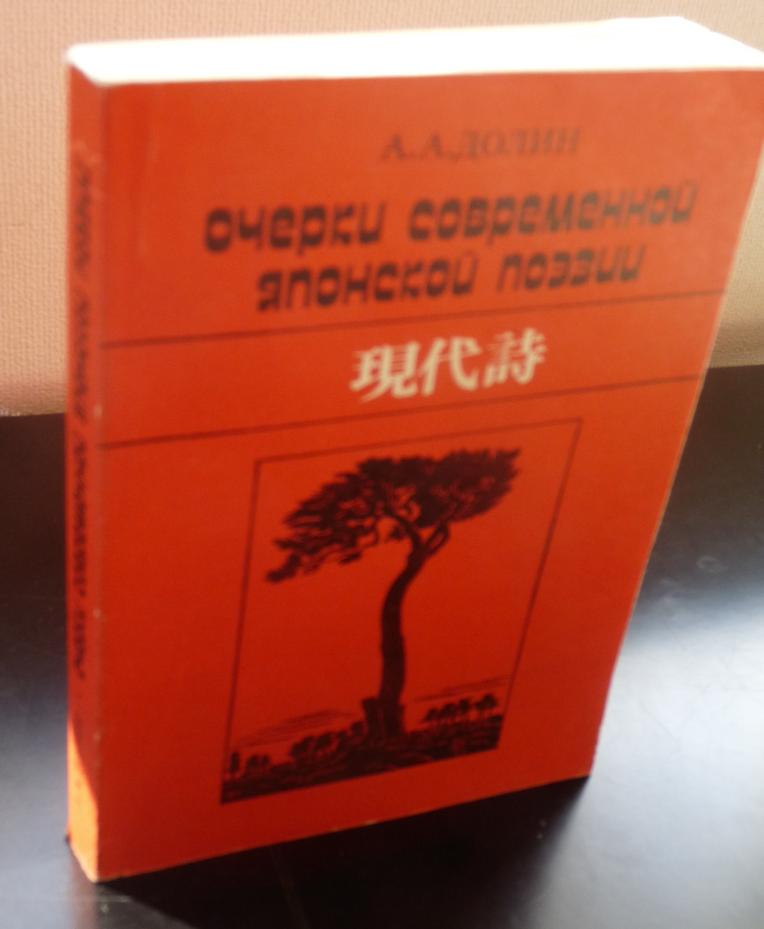 Очерки современной японской поэзии.