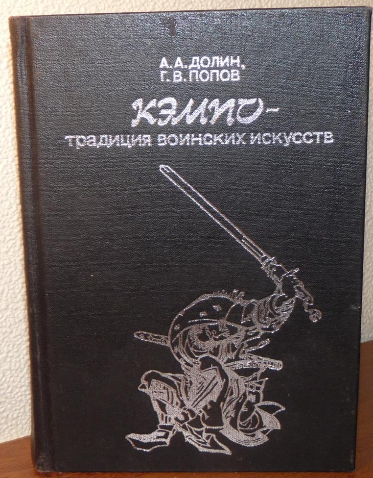 Кэмпо — традиция воинских искусств (в соавт. с Г.В. Поповым).