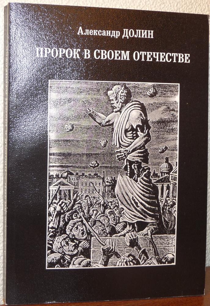 Пророк в своем отечестве: профетические, мессианские, эсхатологические мотивы в русской поэзии и общественной мысли.