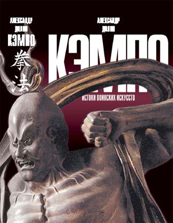 Кэмпо — истоки воинских искусств