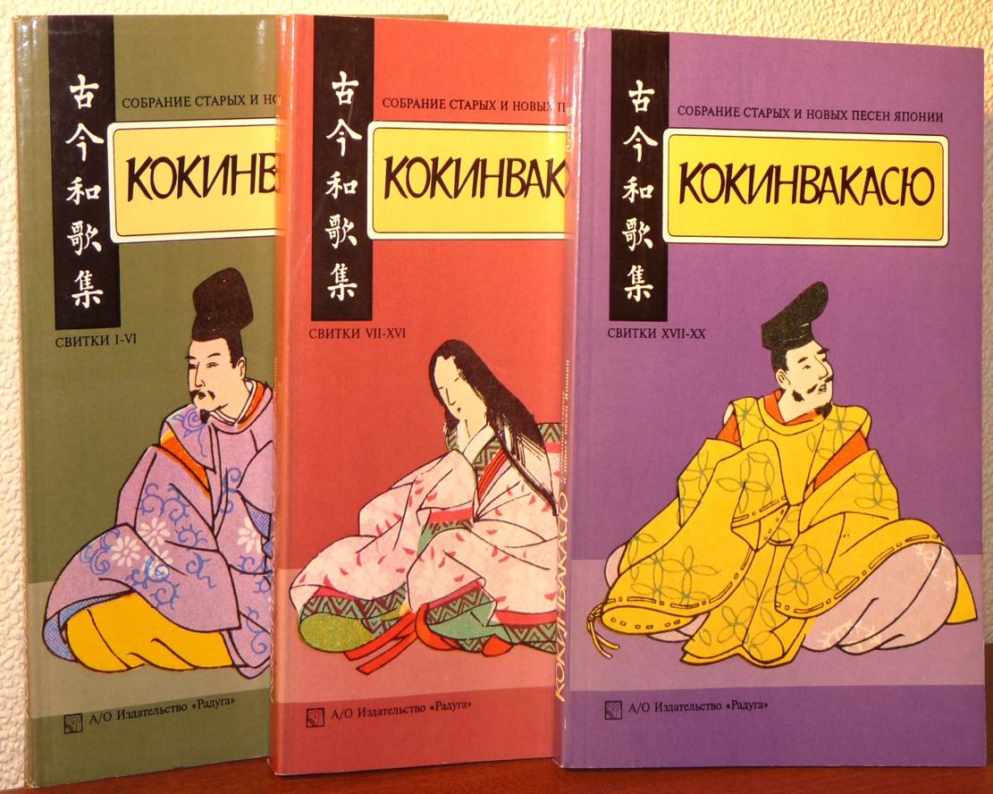 Кокинвакасю — Антология танка Х в. В 3 тт. (в трех томах с параллельными текстами).