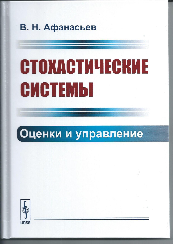 Стохастические системы. Оценки и управление