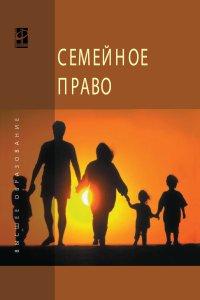 Правовое регулирование семейных отношений с участием иностранных граждан и лиц без гражданства