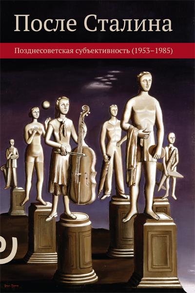 После Сталина: позднесоветская субъективность (1953–1985)