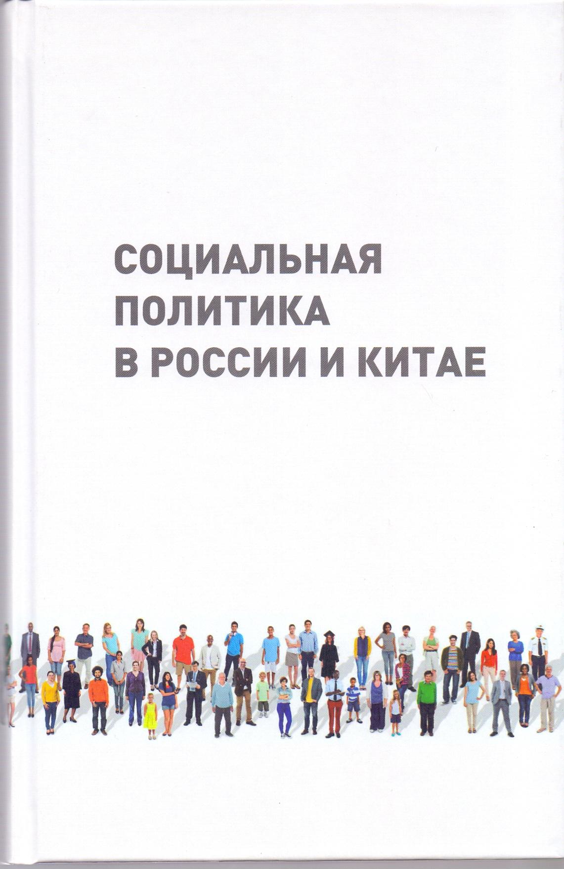 Социальная политика в России и Китае