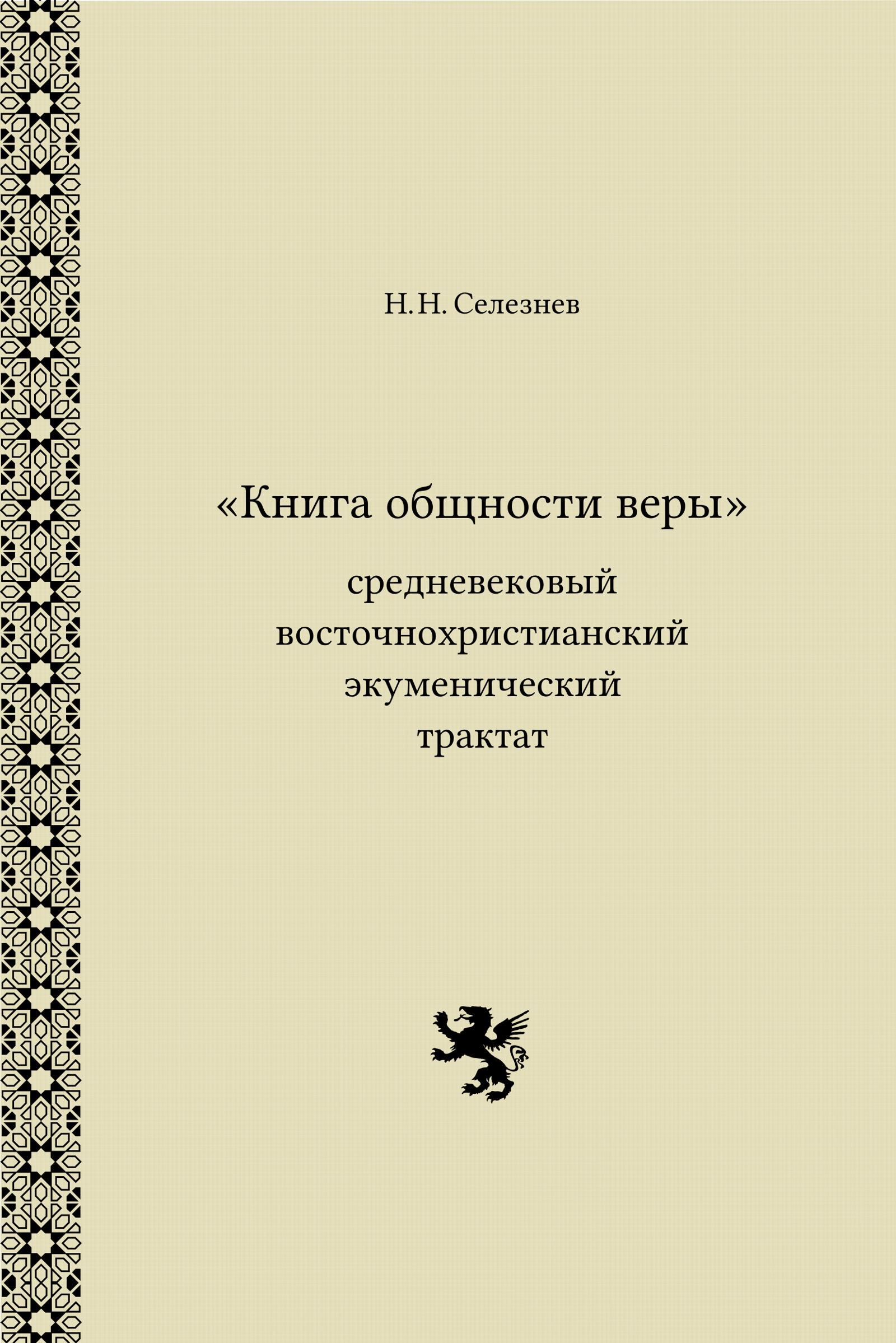 «Книга общности веры» – средневековый восточнохристианский экуменический трактат