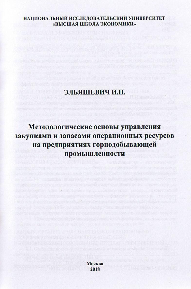 Методологические основы управления закупками и запасами операционных ресурсов на предприятиях горнодобывающей промышленности