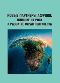 НОВЫЕ ПАРТНЕРЫ АФРИКИ: ВЛИЯНИЕ НА РОСТ И РАЗВИТИЕ СТРАН КОНТИНЕНТА
