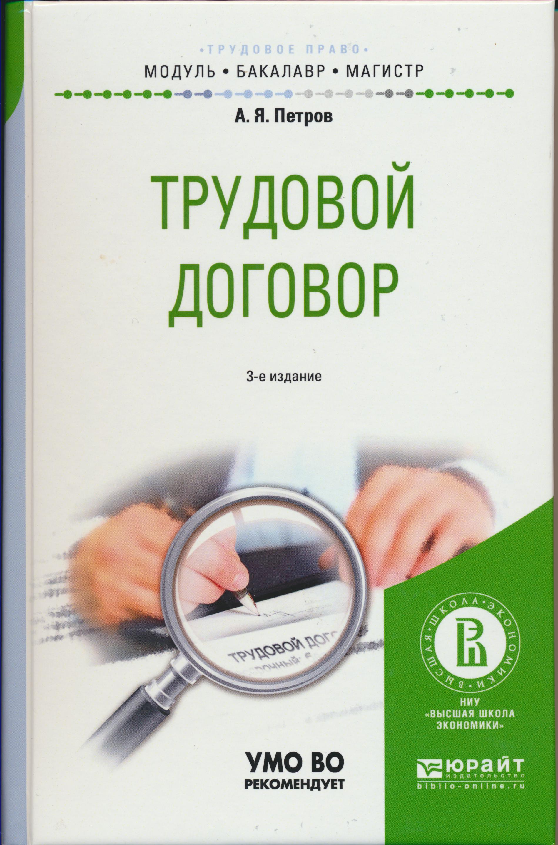 Трудовой договор. Учебно-практическое пособие для ВУЗов. 3-е издание, 2017