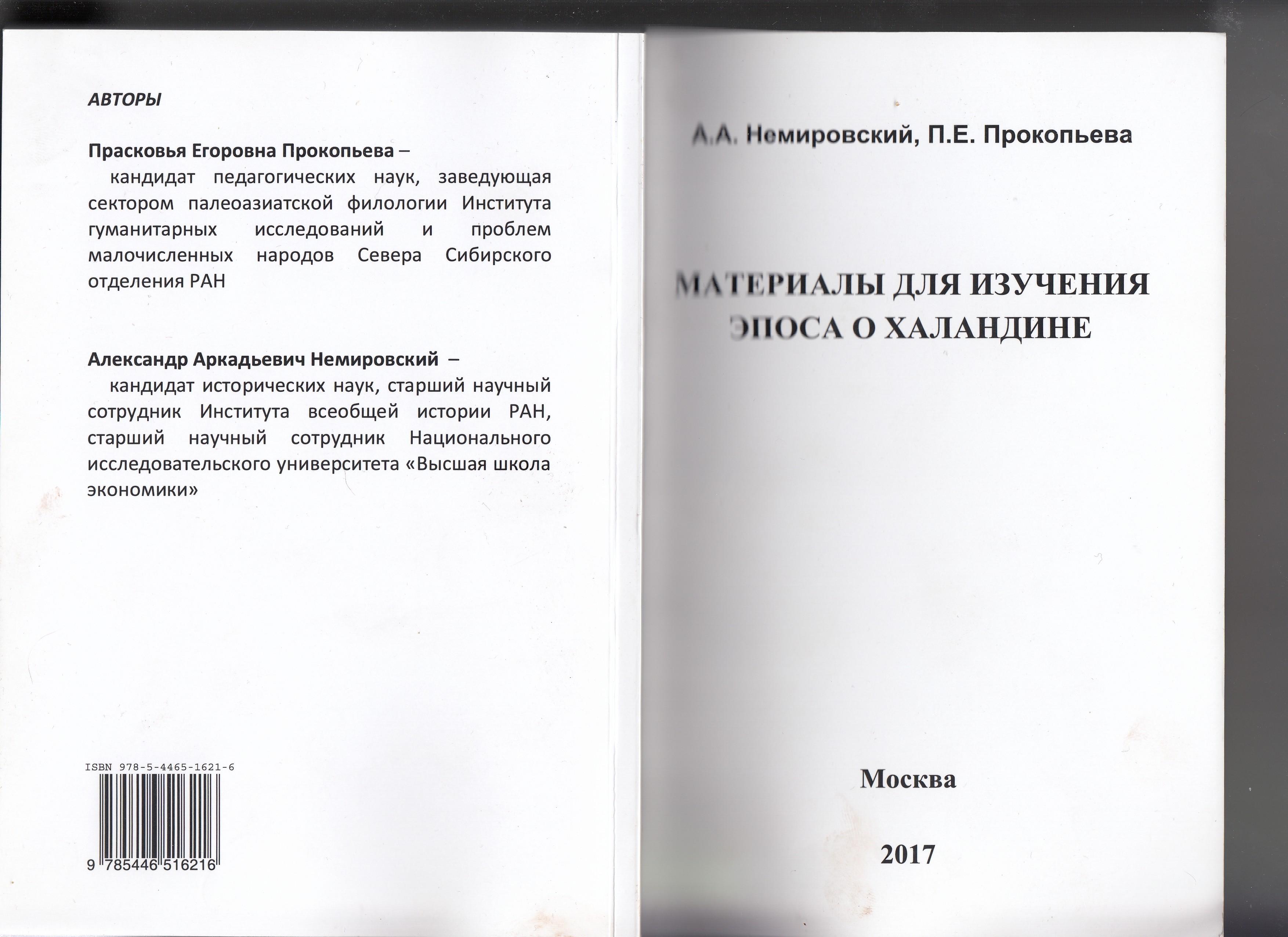 Материалы для изучения эпоса о Халандине (в соавторстве с П.Е. Прокопьевой)