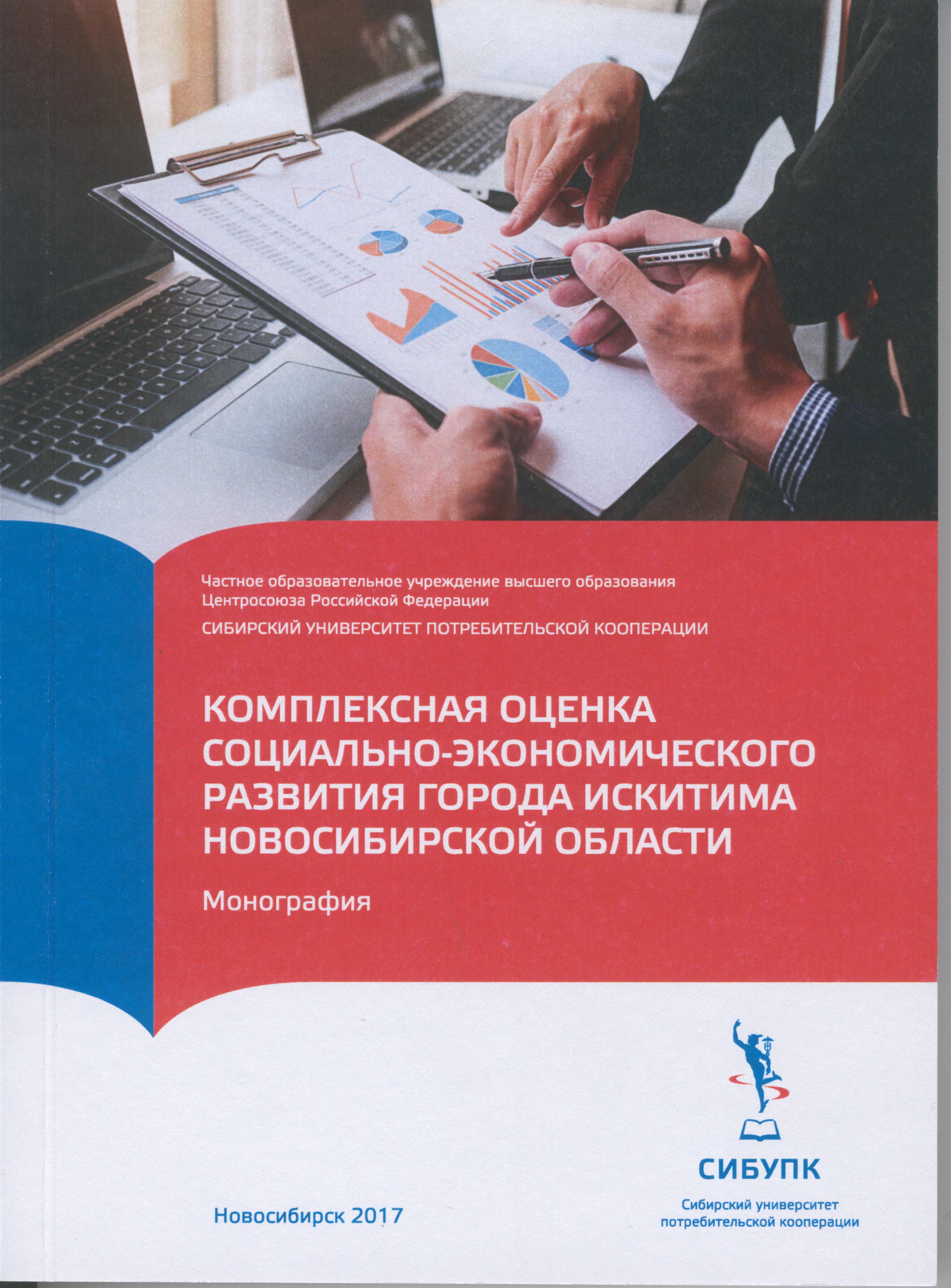 Комплексная оценка социально-экономического развития города Искитима Новосибирской области