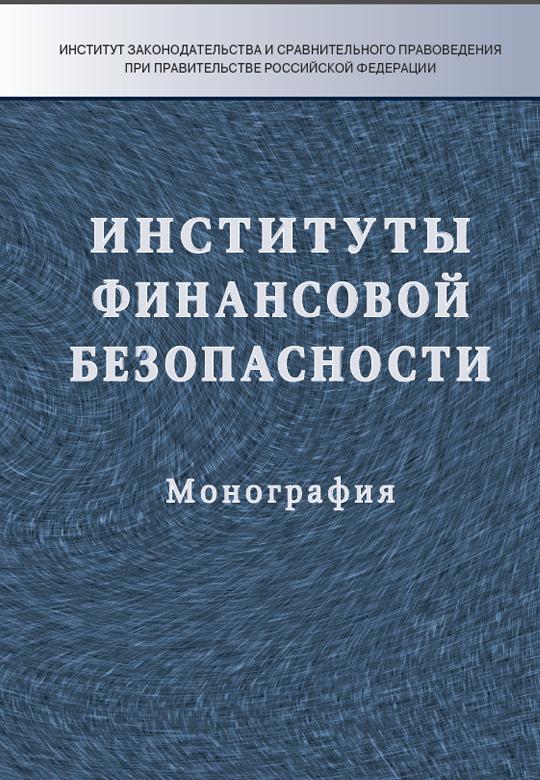 Глава 1 Основы правового регулирования и значение финансовой безопасности Российской Федерации § 4. Финансовая безопасность в международном и зарубежном правовом регулировании