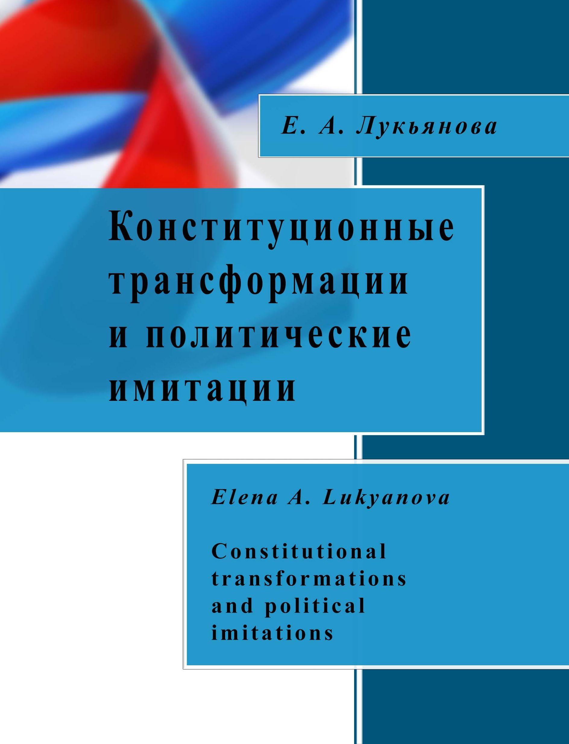 Конституционные трансформации и политические имитации