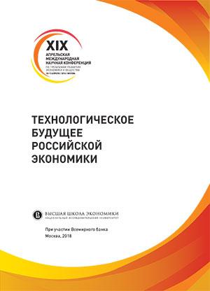Технологическое будущее российской экономики: доклад к XIX Апрельской международной научной конференции по проблемам развития экономики и общества, Москва, 10–13 апреля 2018 г.