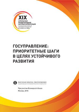 Госуправление: приоритетные шаги в целях устойчивого развития: доклад к XIX Апрельской международной научной конференции по проблемам развития экономики и общества, Москва, 10–13 апреля 2018 г.