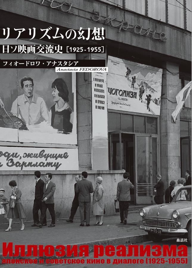リアリズムの幻想 日ソ映画交流史 [1925-1955] / Иллюзия реализма: японское и советское кино в диалоге [1925-1955]