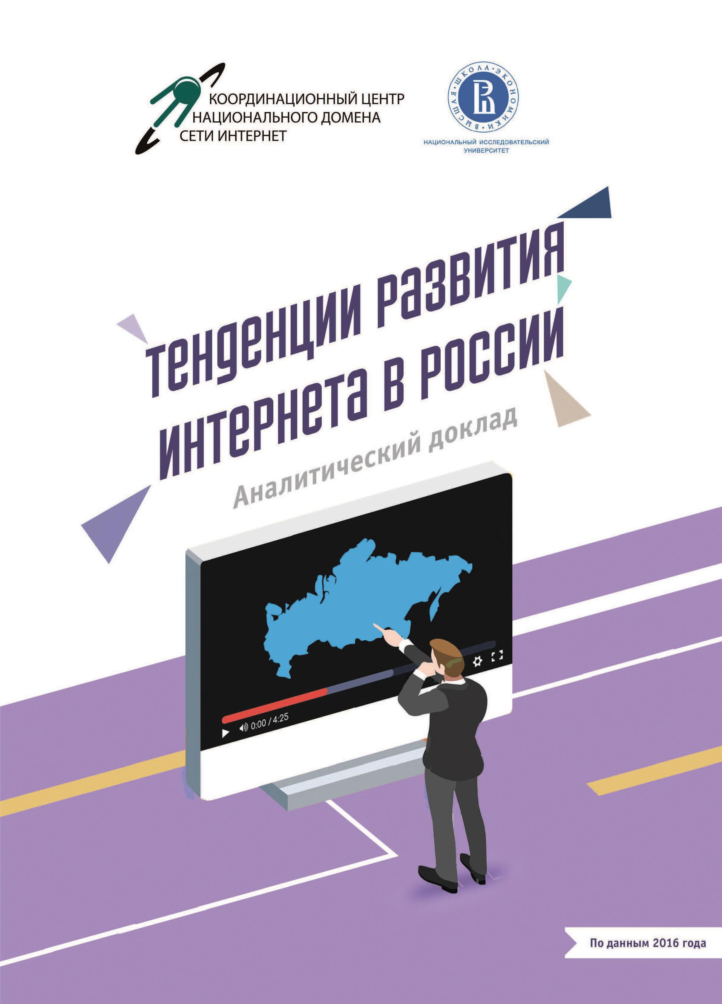 Тенденции развития интернета в России: аналитический доклад