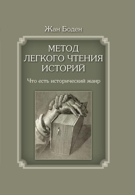 Метод легкого чтения историй. Что есть исторический жанр