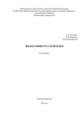 Философия русской идеи: монография