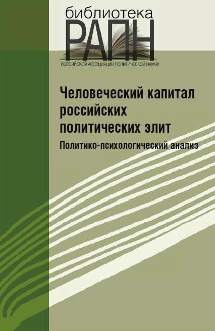 Человеческий капитал российских политических элит: Политико-психологический анализ