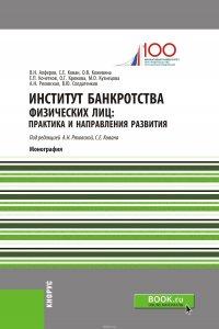 Институт банкротства физических лиц: практика и направления развития