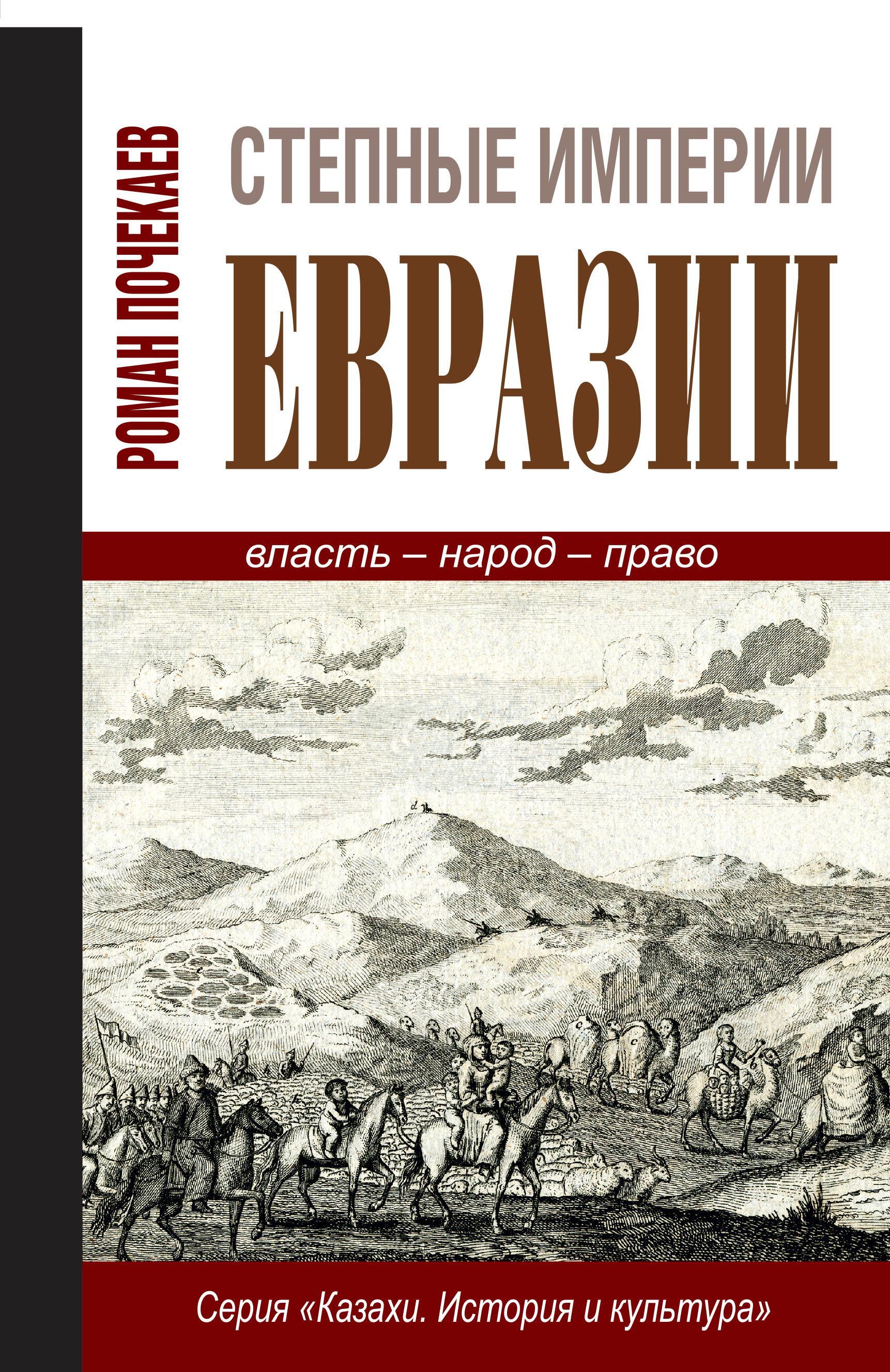 Степные империи Евразии: власть - народ - право (очерки по политической и правовой антропологии)