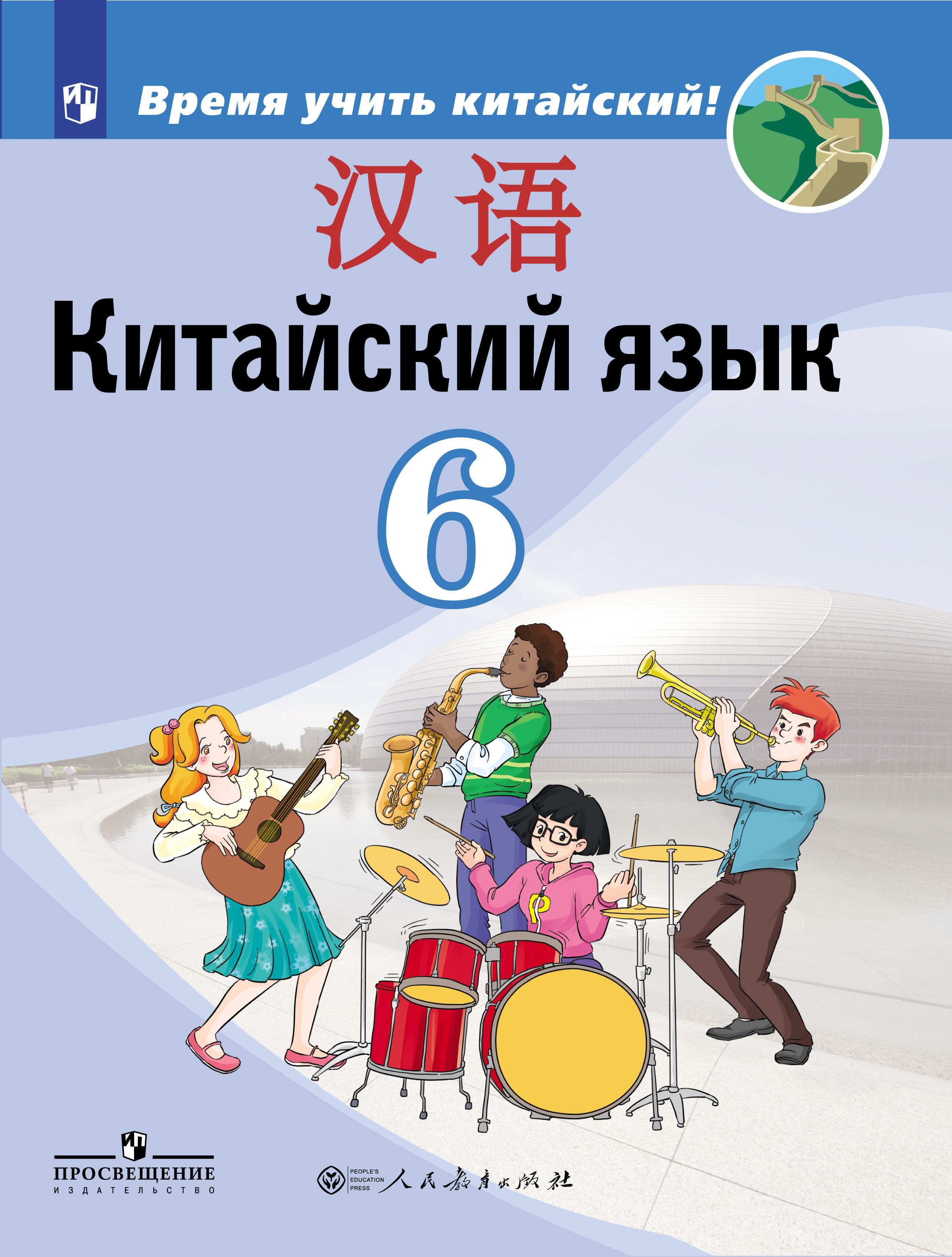 Китайский язык. Второй иностранный язык. 6 класс: учеб. пособие для общеобразоват. организаций