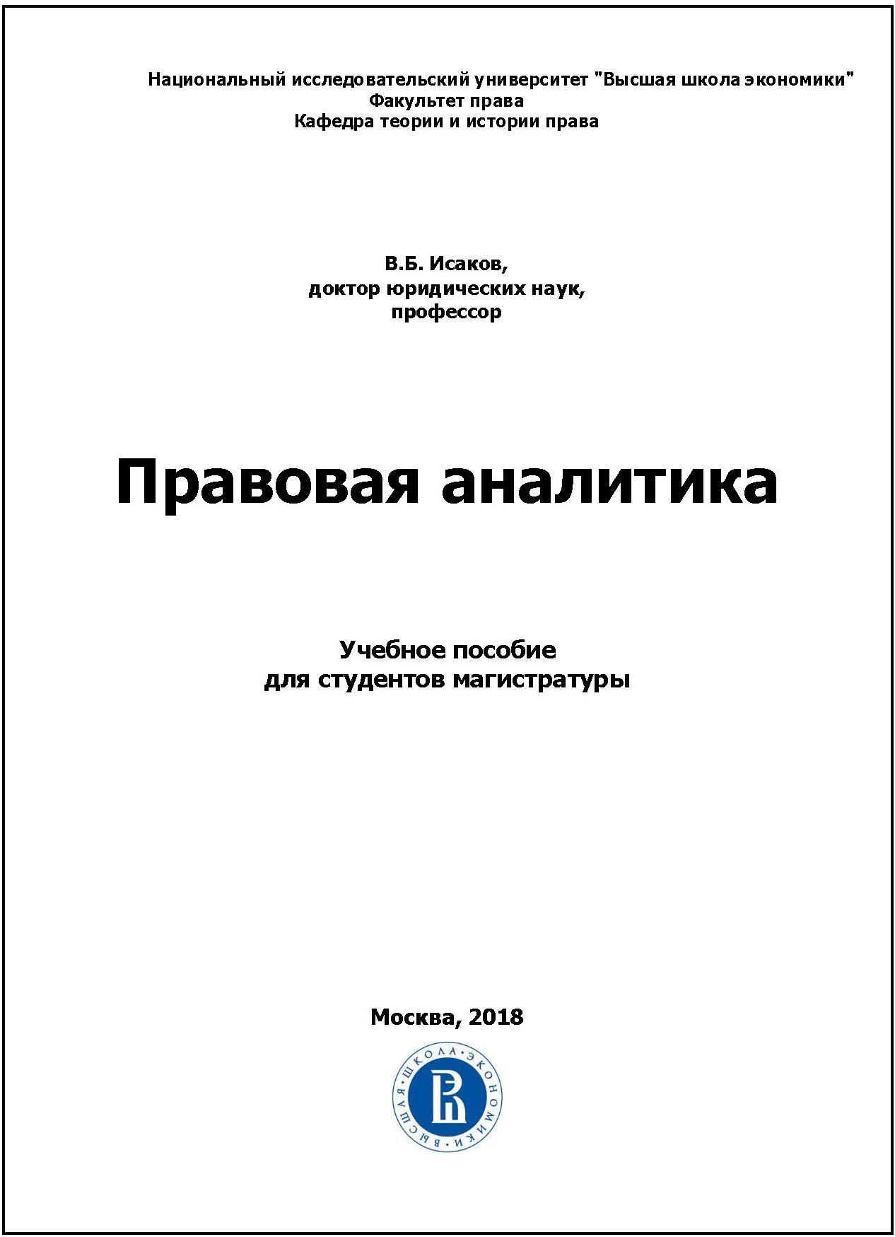 Исаков В.Б. Правовая аналитика: Учебное пособие для студентов магистратуры