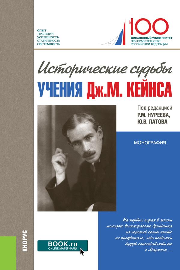 Кейнс и белая Россия: история английского рубля
