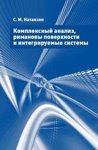 Комплексный анализ, римановы поверхности и интегрируемые системы